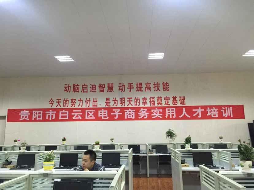贵州贵阳市首期网络创业培训班开班