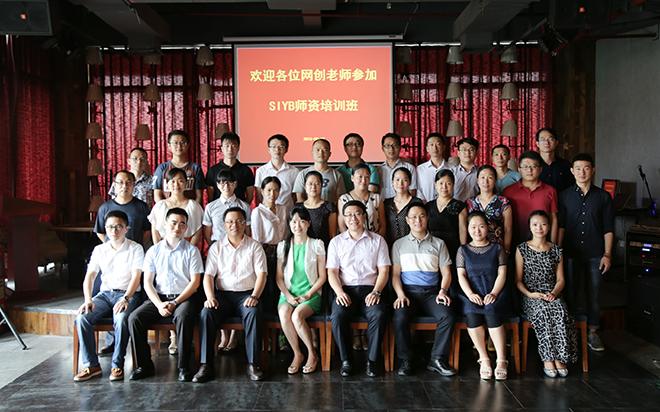 全国首期网创讲师SYB师资班在杭举办