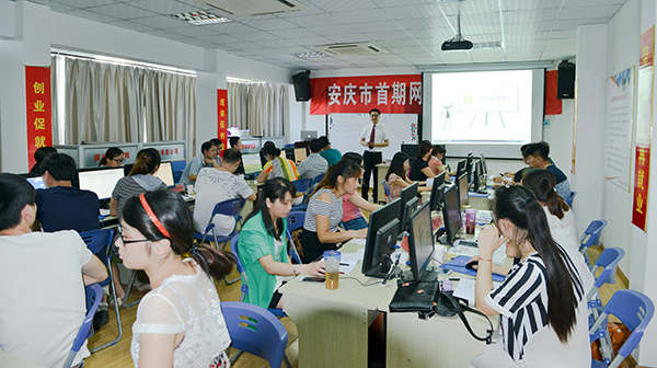 安徽省安庆市首期网络创业培训班开班