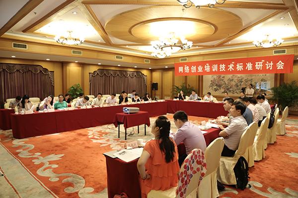 全国网创培训技术标准研讨会在浙召开