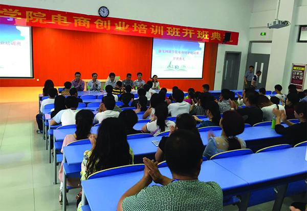 安徽芜湖第二期网络创业培训班开班