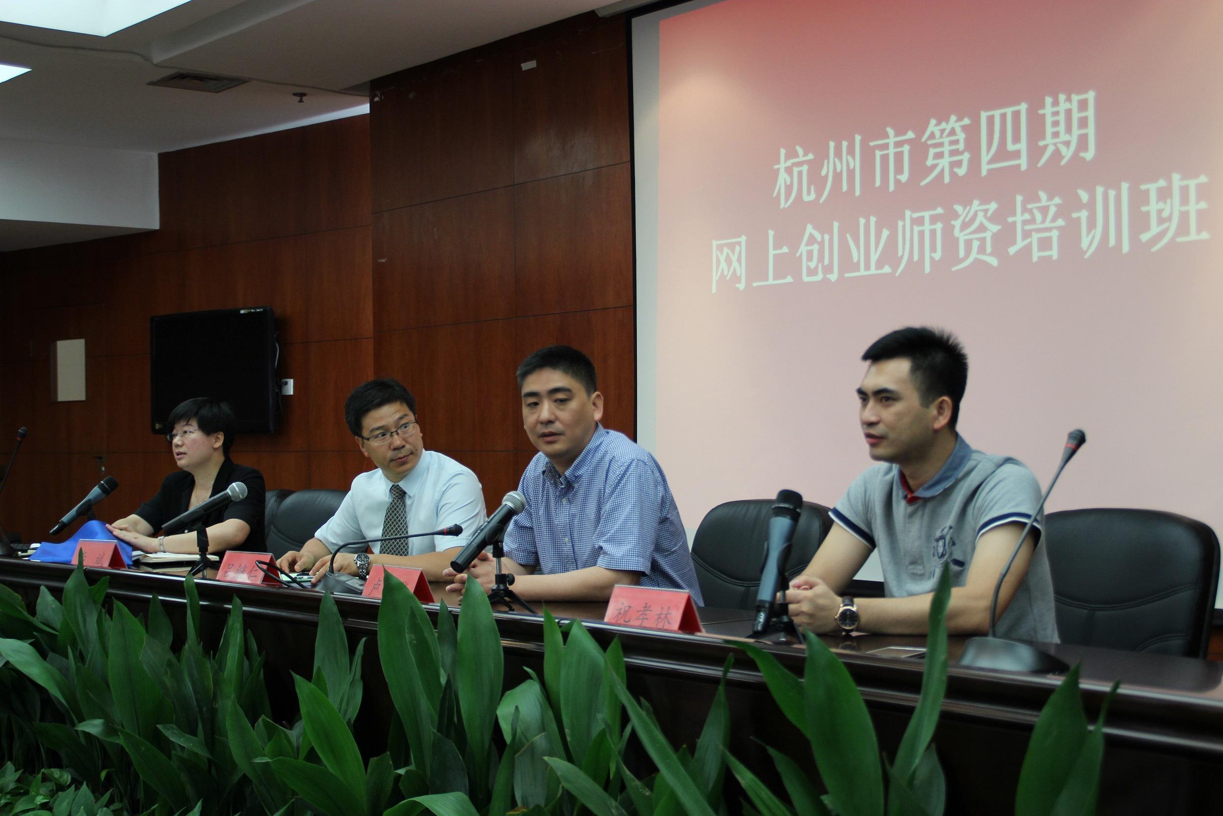 杭州市第四期网络创业师资培训班开班