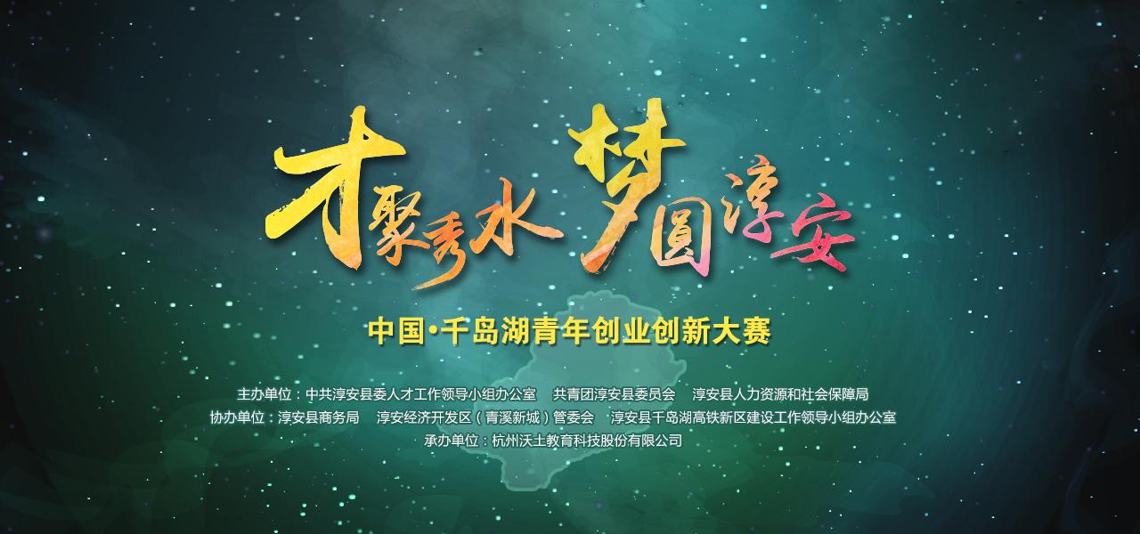 英雄帖一出,双创人才齐聚千岛湖一较高下 ——中国·千岛湖青年创业创新大赛公告