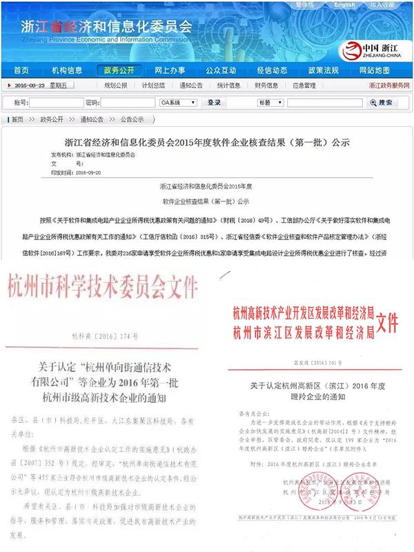 """沃土股份荣获""""浙江省2015年度软件企业""""等称号"""