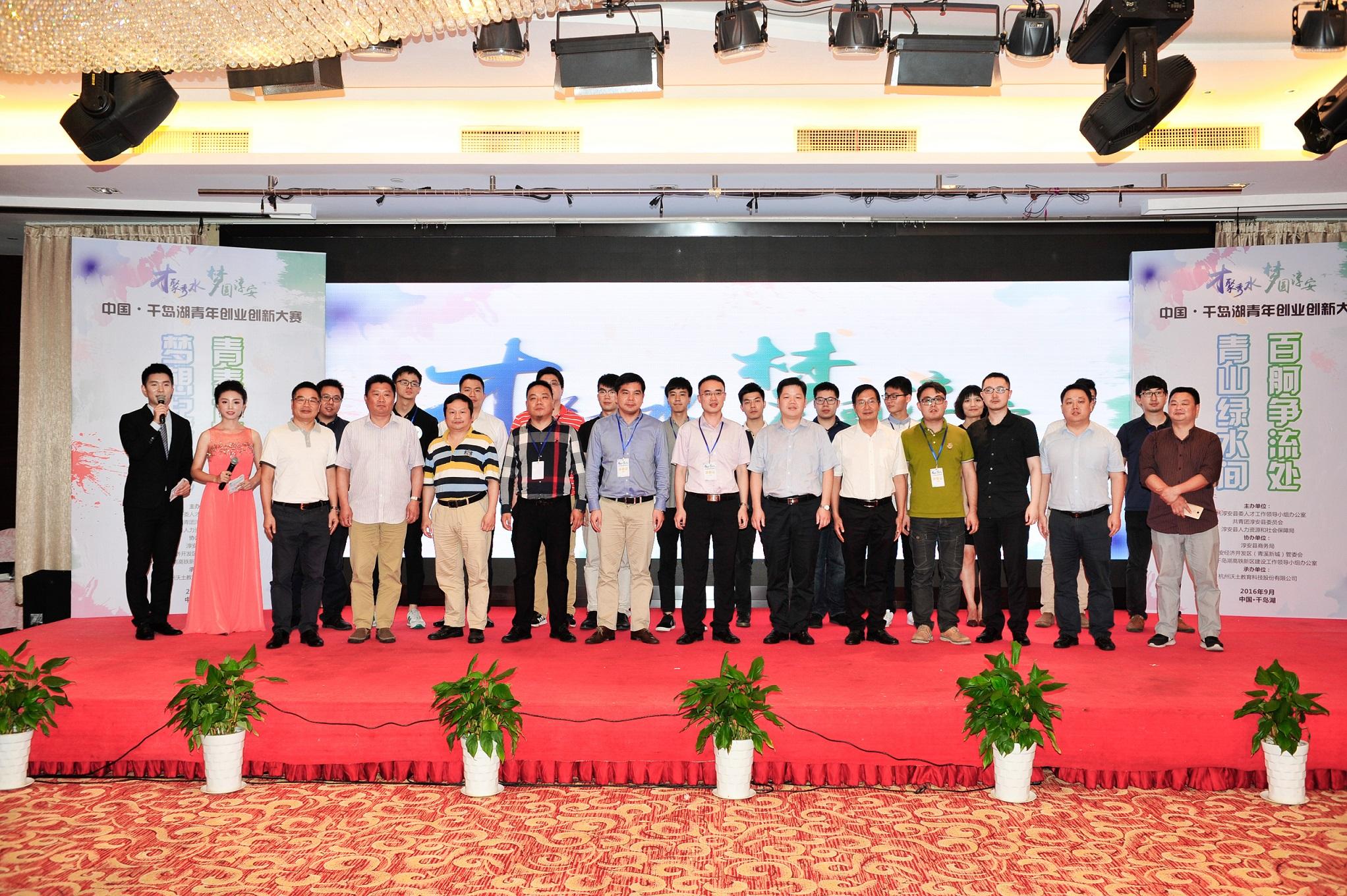全力打造双创驱动,激活淳安经济新动能 ——中国·千岛湖青年创业创新大赛圆满落幕