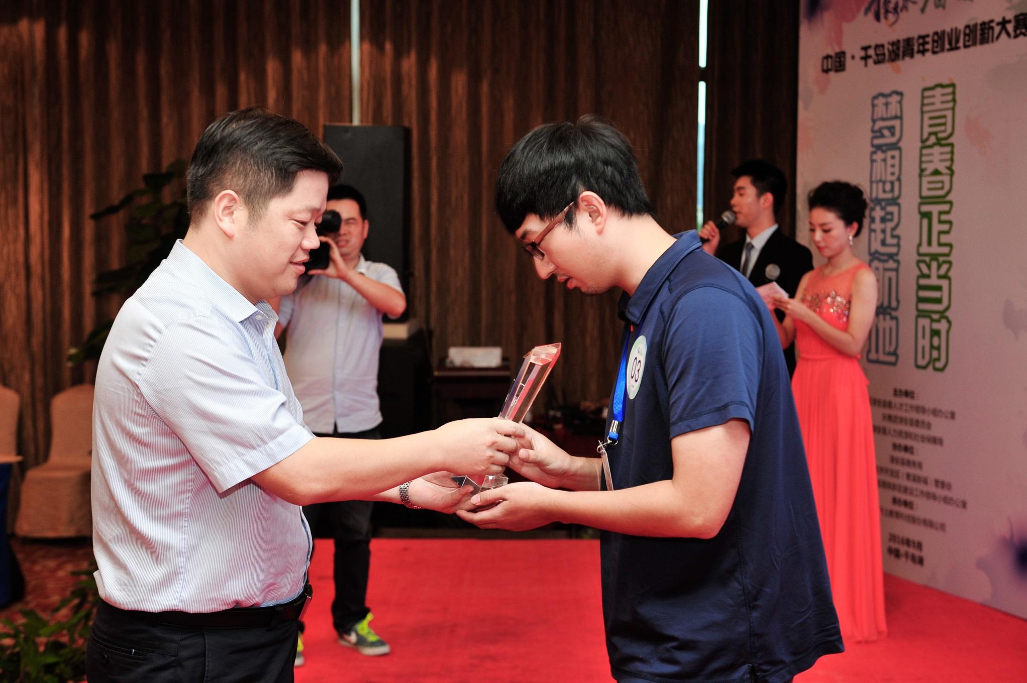 千島湖青年創業創新大賽在淳安舉行