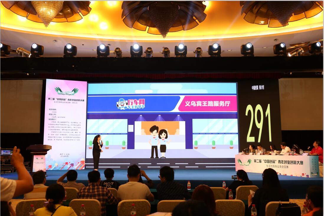 """第二届""""中国创翼""""青年创业创新大赛生活性服务业类全国赛 在浙江义乌圆满收官"""