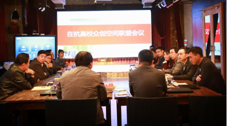 在杭高校众创空间联盟会议沃土启幕 13家高校负责人群策群力创智互动平台