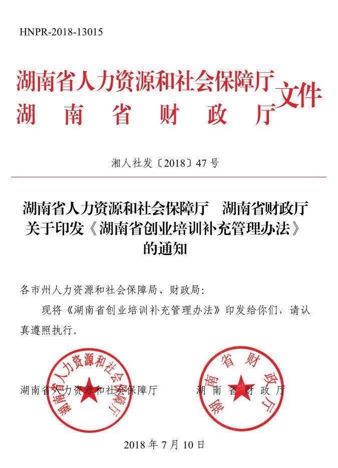 《湖南省創業培訓補充管理辦法》出臺