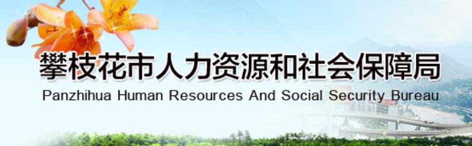 四川省首期網絡創業培訓扶貧專班在攀枝花開班