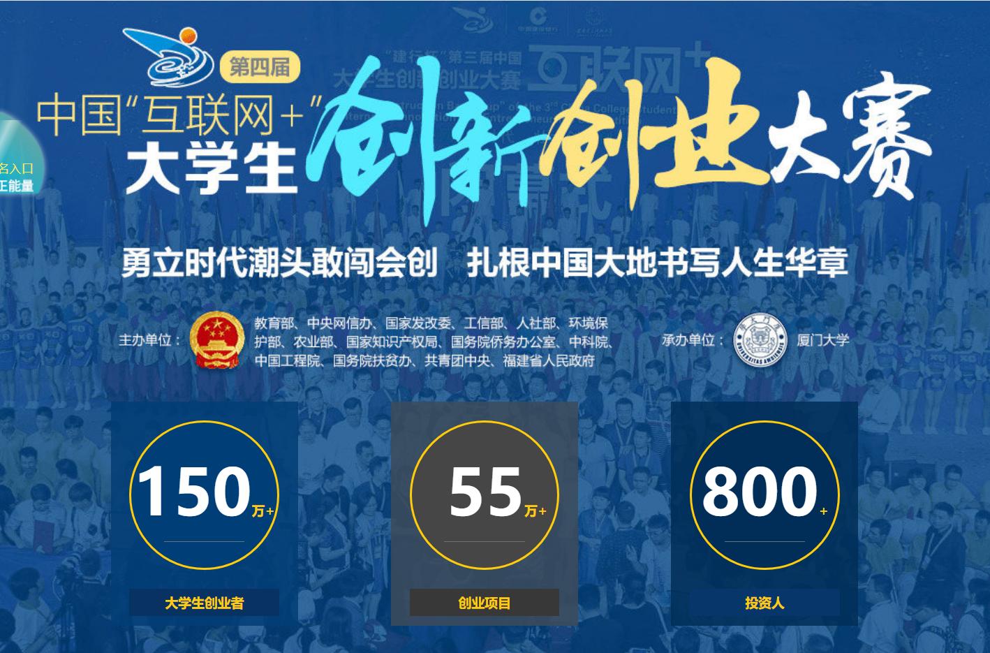 """第四届中国""""互联网+""""大学生创新创业大赛总决赛观察"""