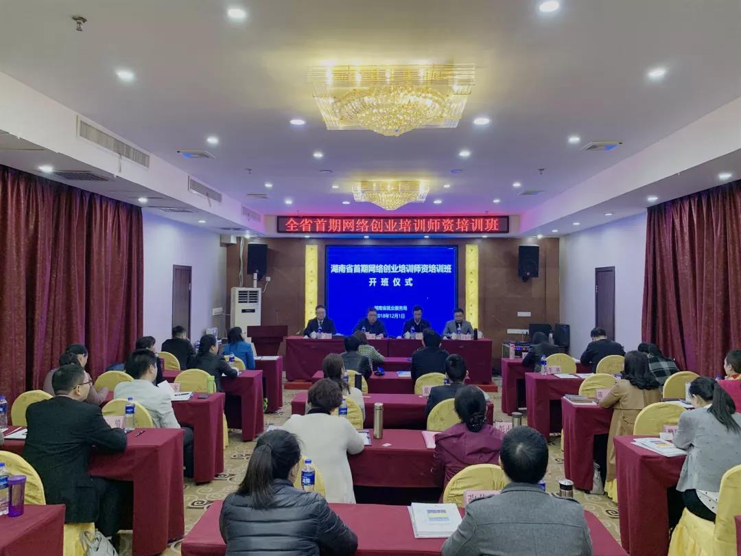 湖南省首期网络创业培训师资班顺利开班!