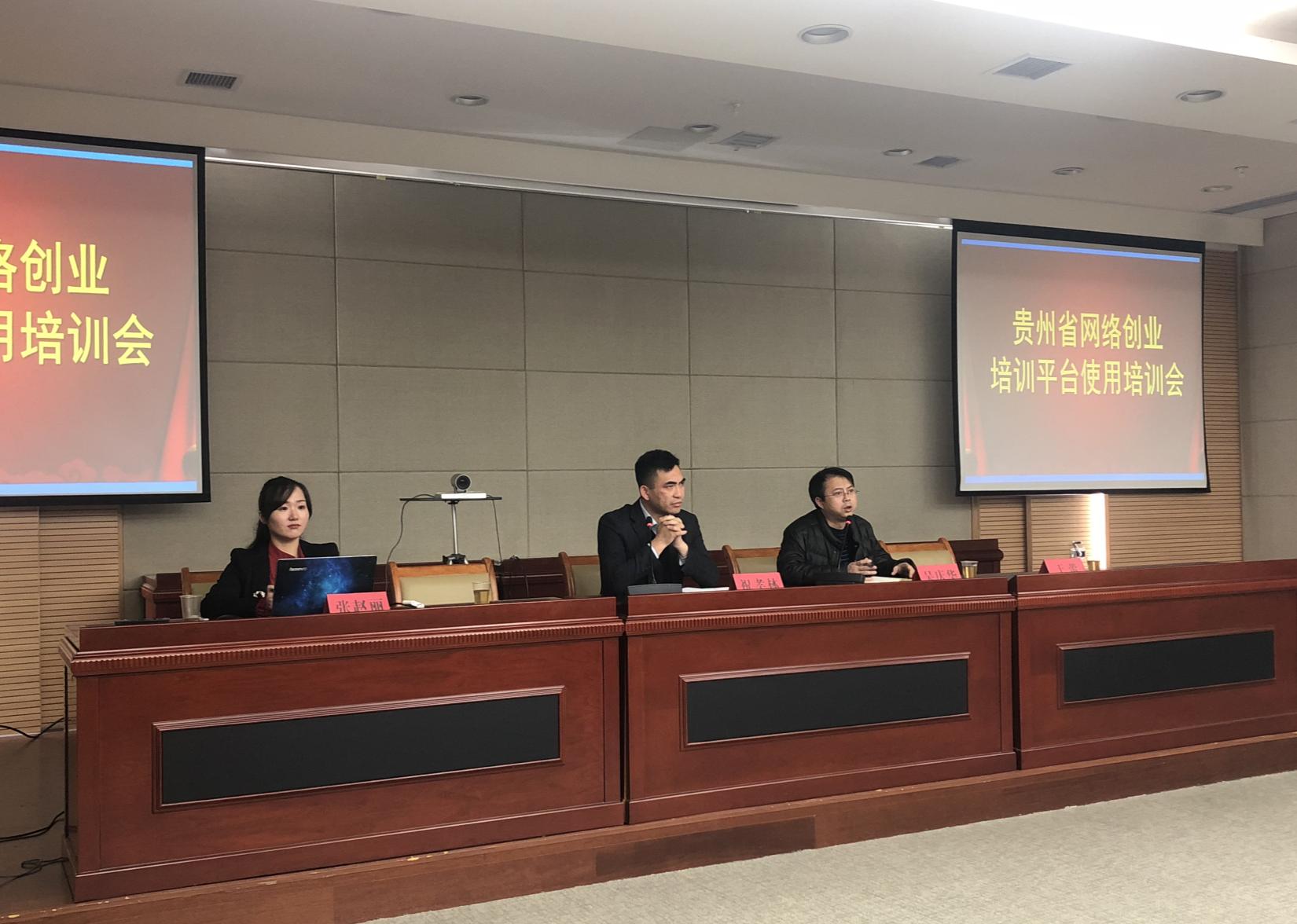 贵州成功举办网创教学辅助平台使用培训会