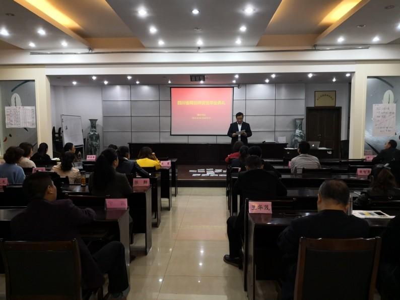 内江市首期网络创业(电商)师资培训班成功举办