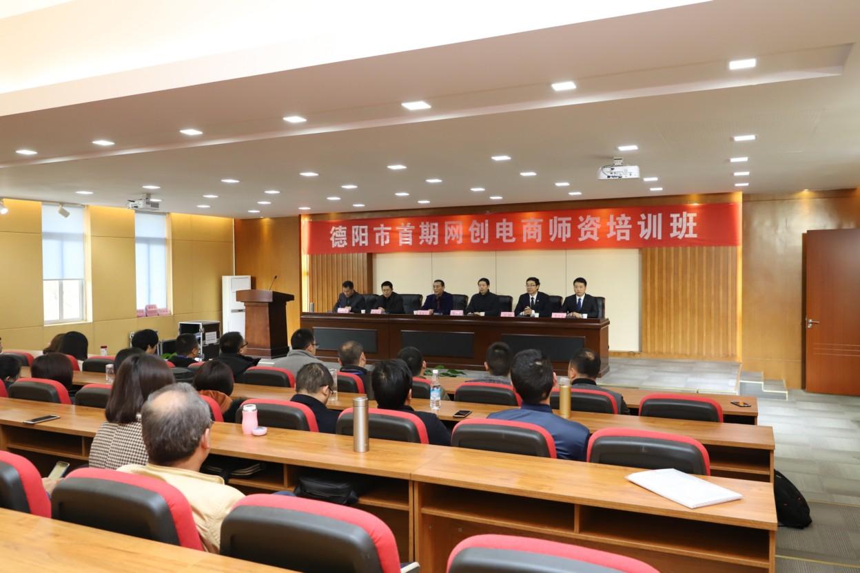 德阳市首期网络创业(电商)师资培训班成功举办
