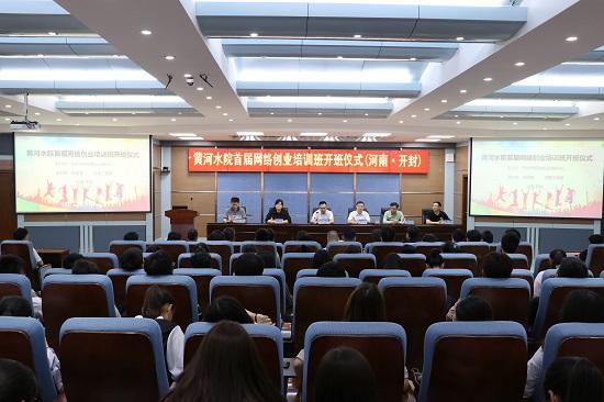 开封市首届网络创业培训班开班仪式成功举办