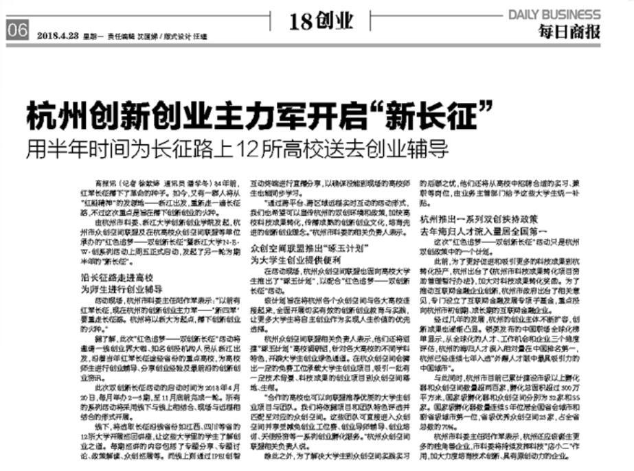 """IPEI创智互动终端助力杭州创新创业主力军开启""""新长征"""""""