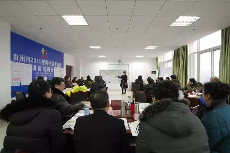 贵州省举办2019年技工院校网络创业培训师资培训活动