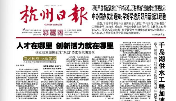 """創業政策加速全球""""雙創""""要素在杭州集聚"""