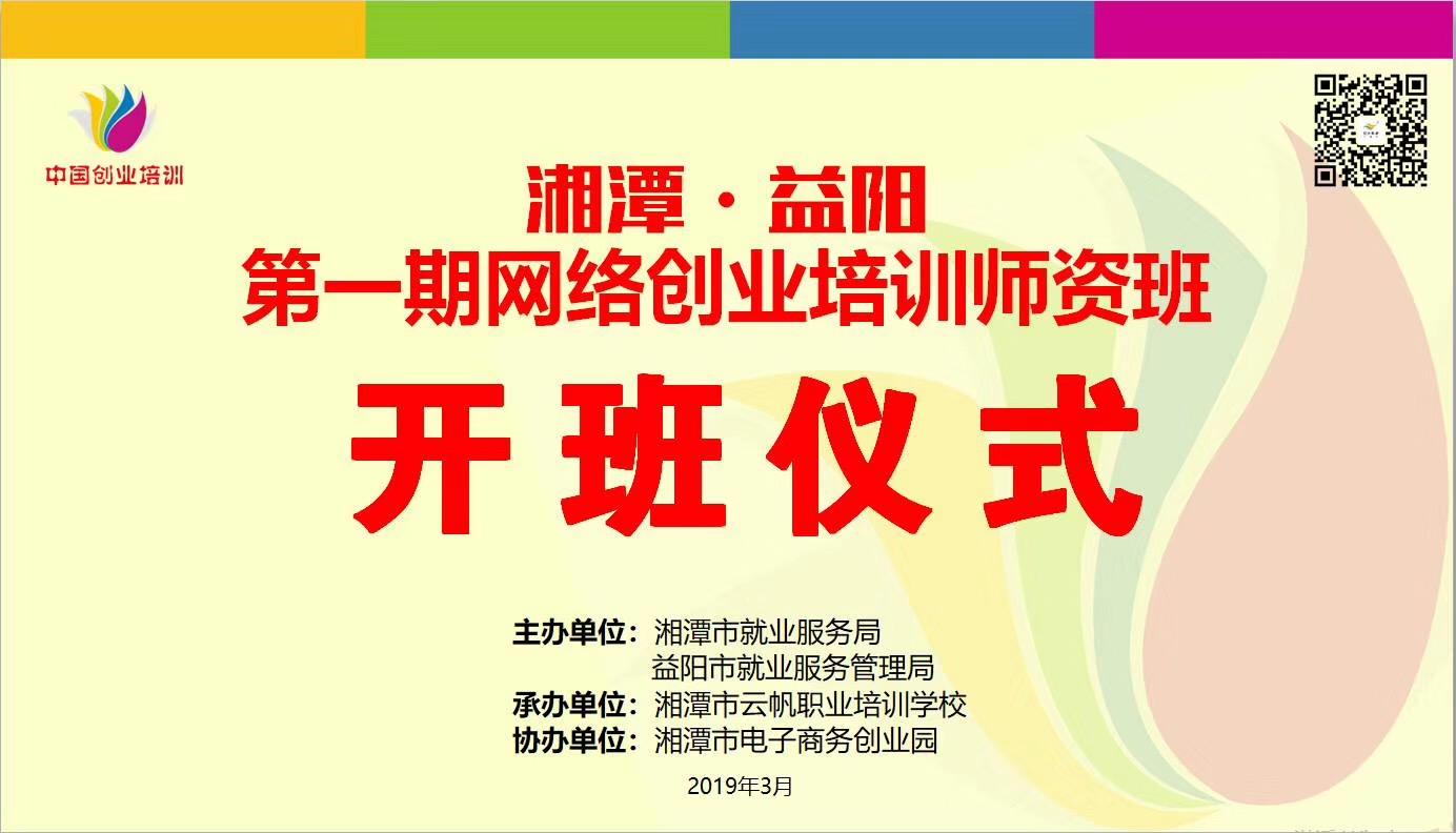 湘潭益阳两市联合举办的首期网络创业培训师资班