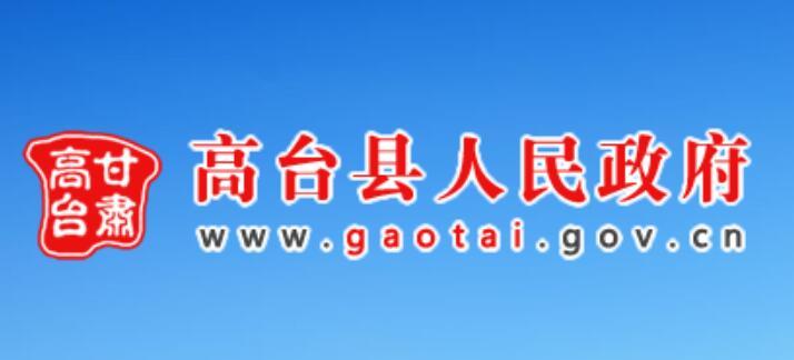 甘肃高台县人社局关于开展网络创业培训班的公告