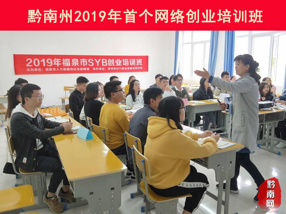 黔南州首个网络创业培训班在贵州应用技术职业学院开班