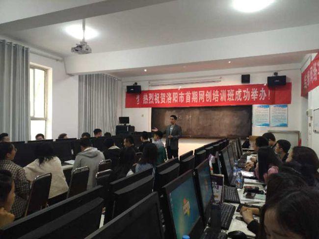 洛阳2019首期网络创业培训班在高新校区成功举办