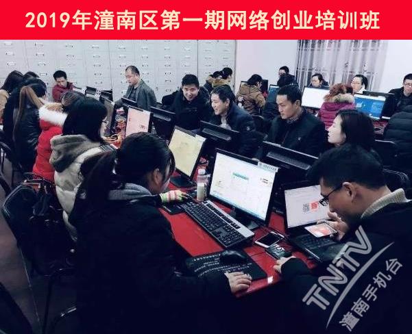助力青年自主创业,潼南区2019第一期网络创业培训班开班