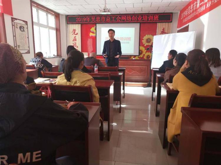 2019年吴忠市总工会网络创业培训班开班