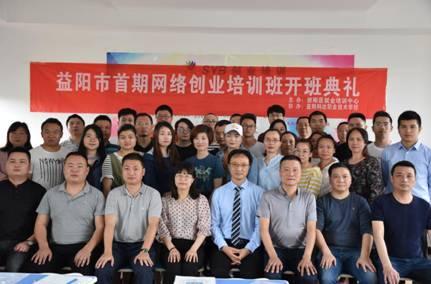 益阳市首期网络创业培训班在资阳举办