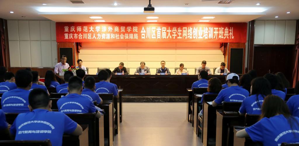 合川:首屆網絡創業培訓助推高校畢業生就業創業