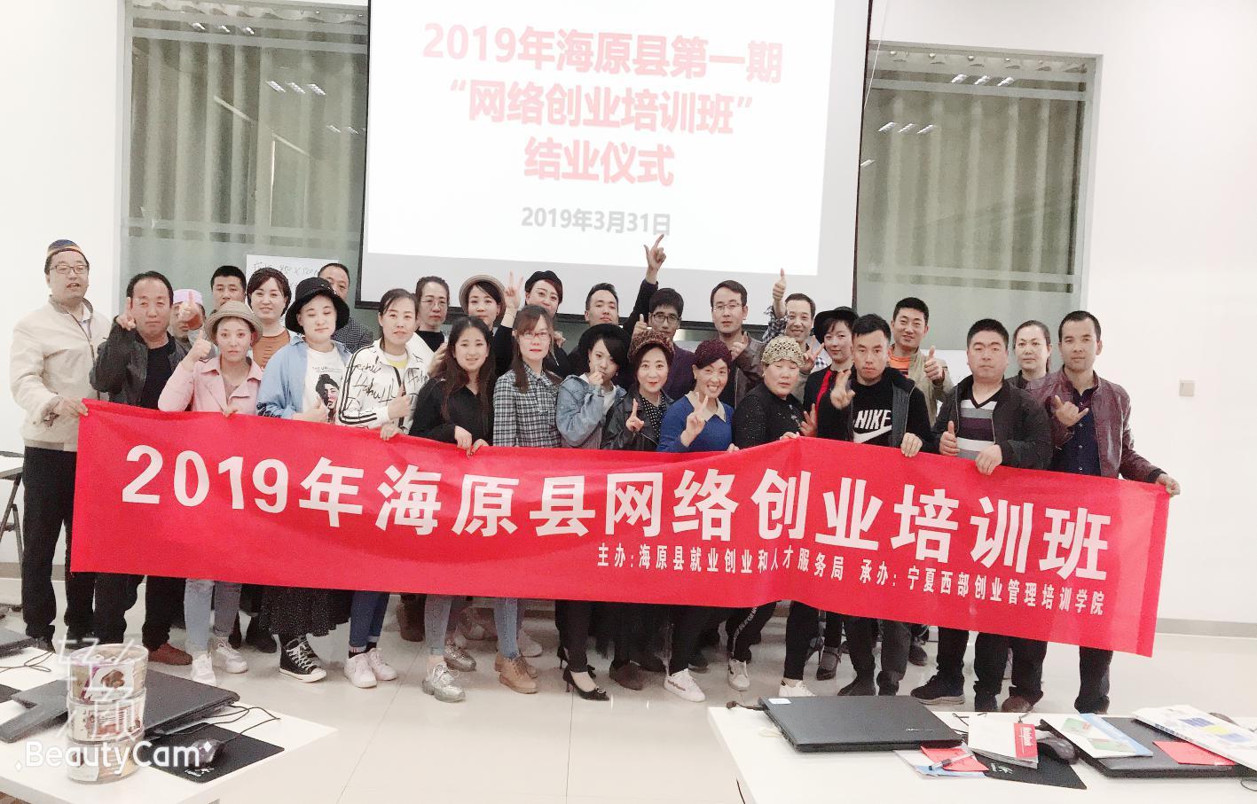 2019丨海原县第一期网络创业培训班圆满结束