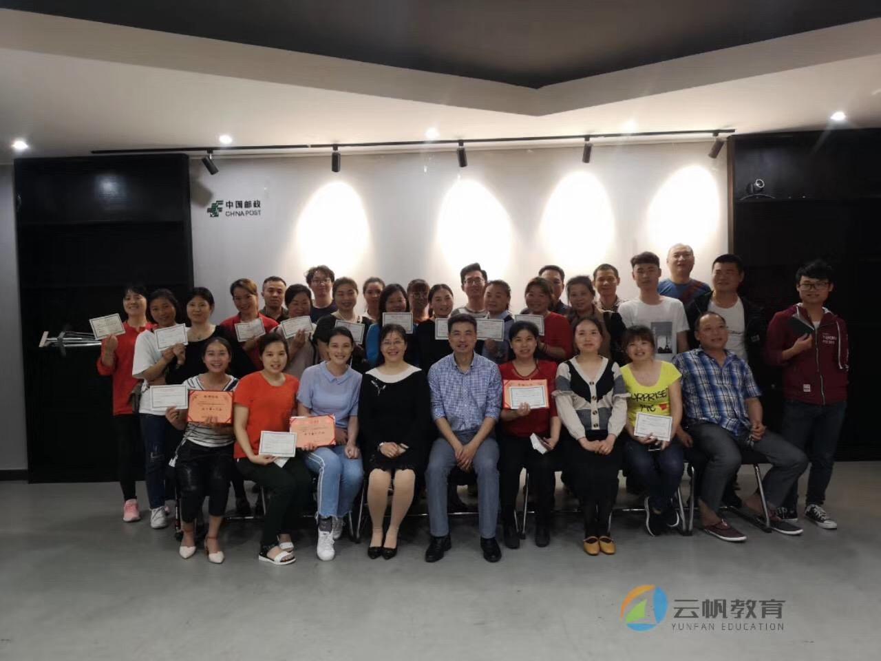 湘潭首期网络创业培训班顺利结业