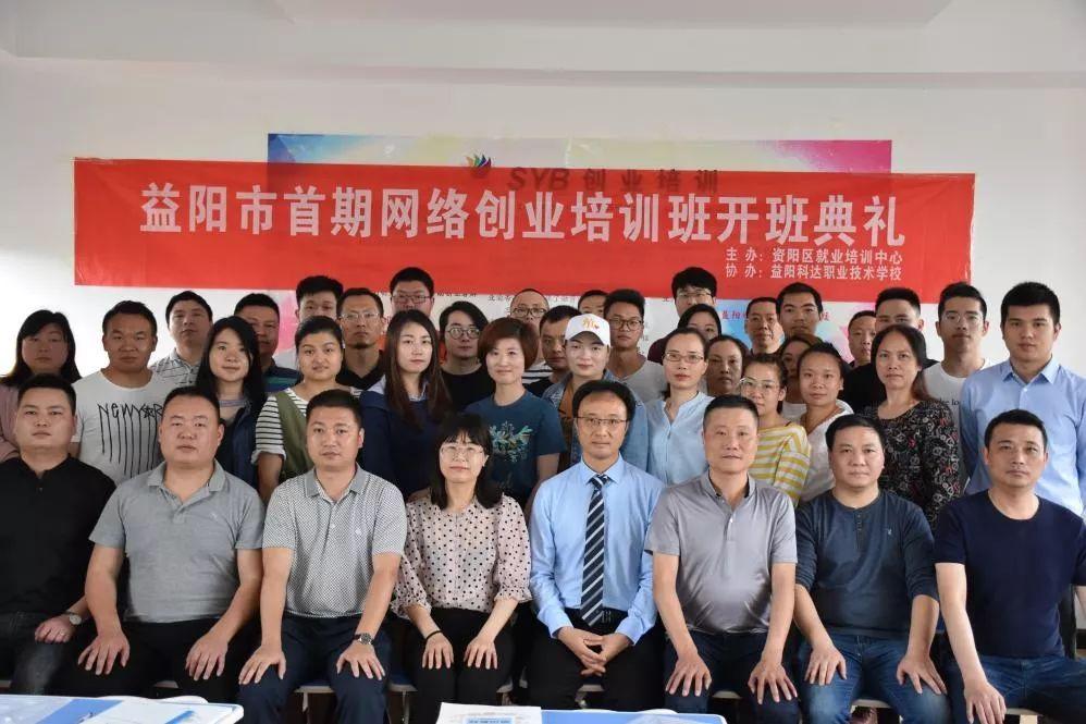 益阳市举办首期网络创业培训班