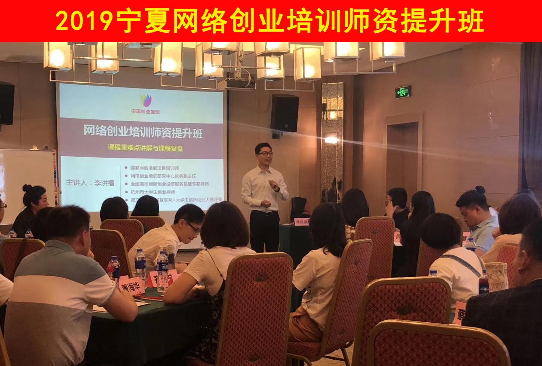 2019宁夏网创培训师资提升班在杭开班