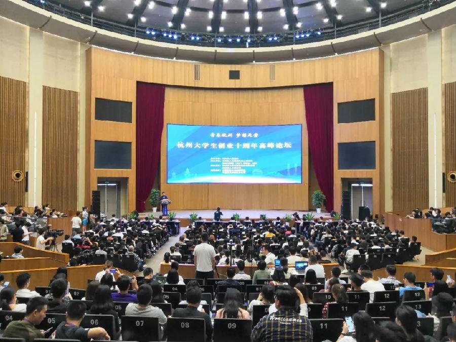 杭州市大学生创业10周年:十年磨一剑,激扬创业梦