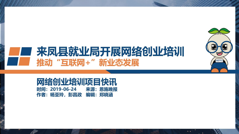 来凤县就业局开展网络创业培训