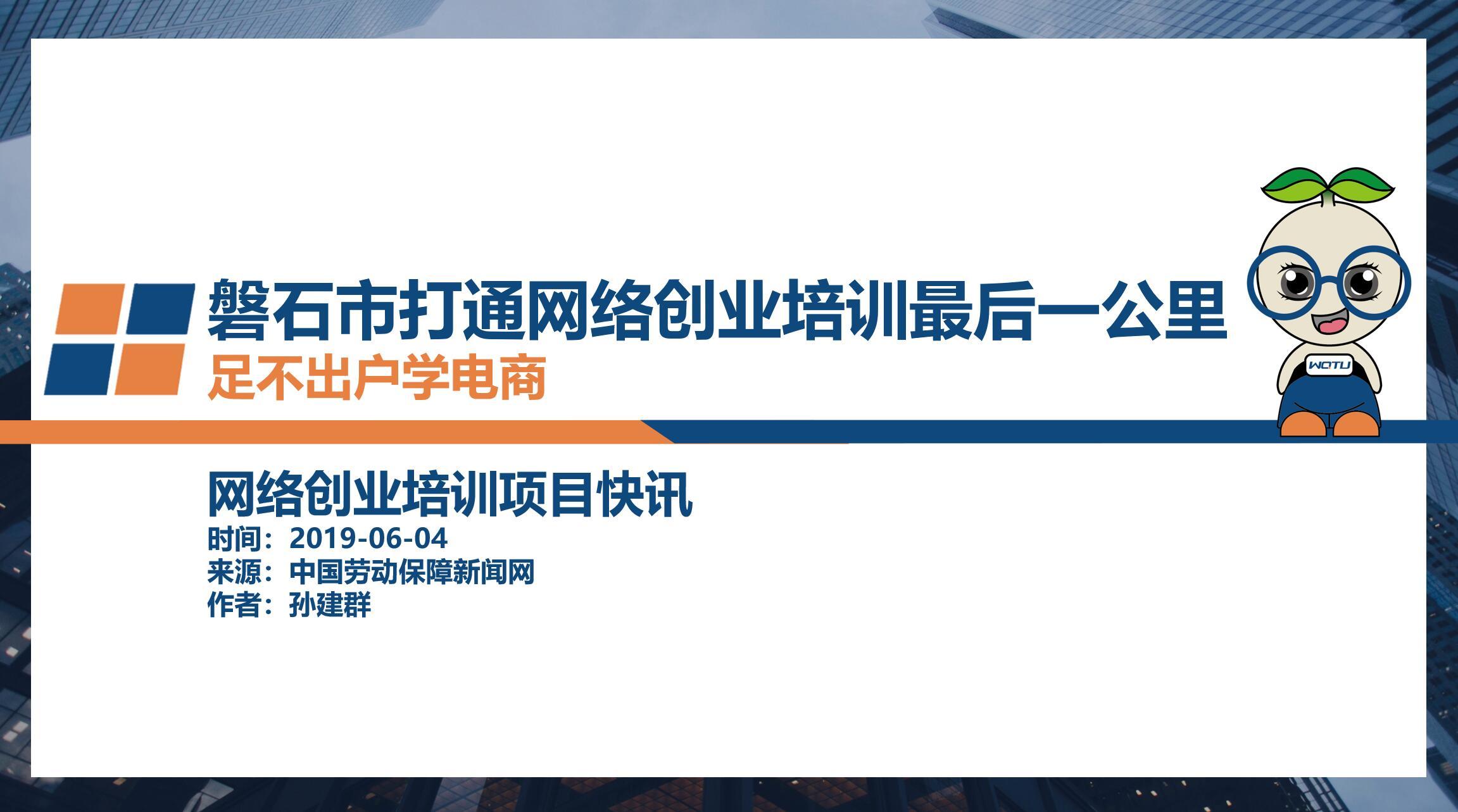 磐石市打通网络创业培训最后一公里