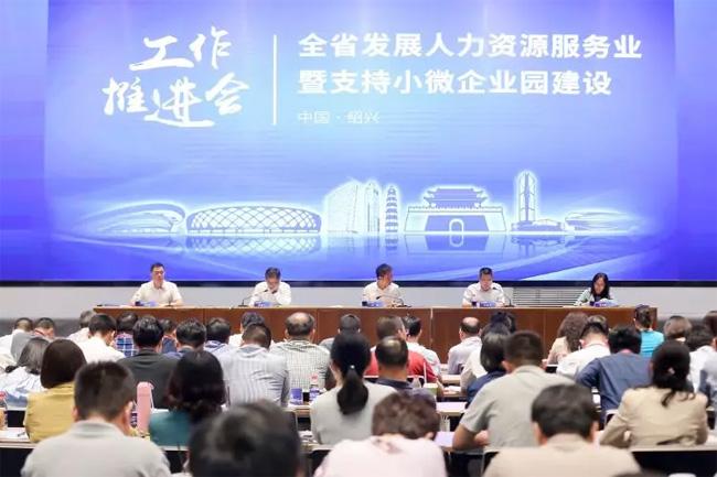 荣誉|沃土股份入选浙江省第一批省重点培育人力资源服务企业