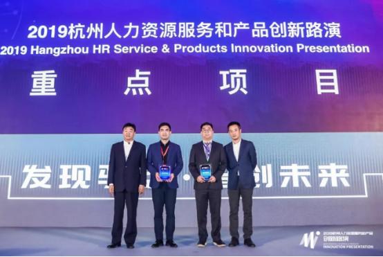 沃土股份荣膺2019杭州人力资源服务和产品创新路演重点项目