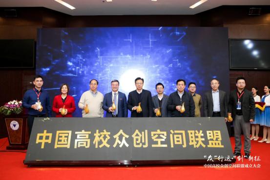 中国高校众创空间联盟成立大会圆满举行,沃土股份作为秘书处