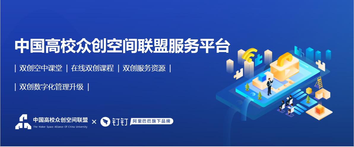 中国高校众创空间联盟服务平台介绍