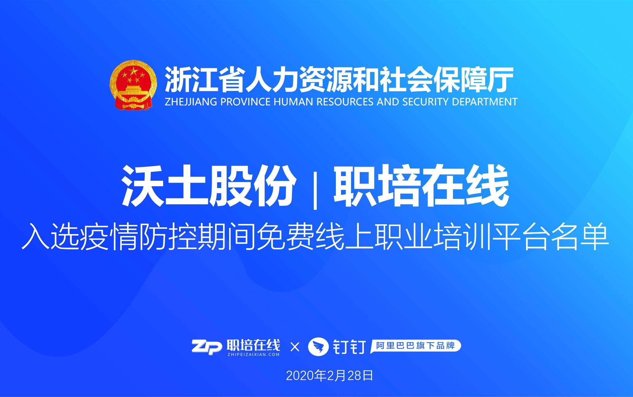 浙江省人社厅 | 职培在线入选线上职培平台名单
