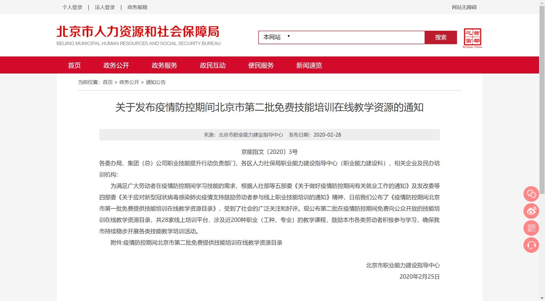 北京市人社局 | 职培在线入选免费技能培训在线教学资源目录