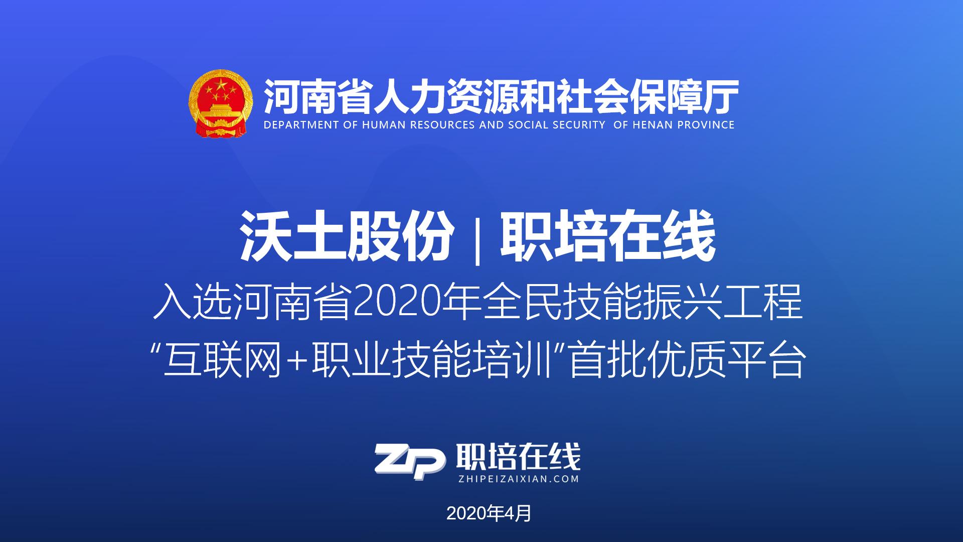 """河南省人社厅   职培在线入选""""互联网+职业技能培训""""首批优质平台"""