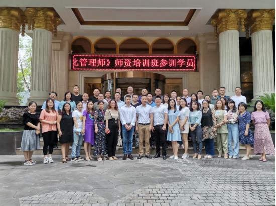 赋能就业新动力,重庆市举办全国首期数字化管理师师资培训班