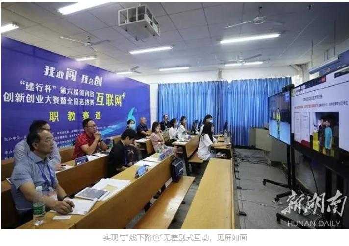 """线上加线下,创新办赛事。第六届中国国际""""互联网+""""大学生创新创业大赛湖南省决赛举行"""