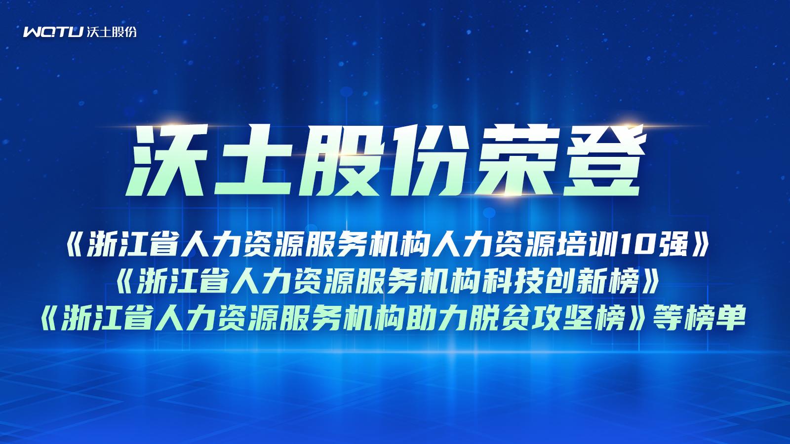 沃土股份荣登浙江人力资源服务业发展榜单