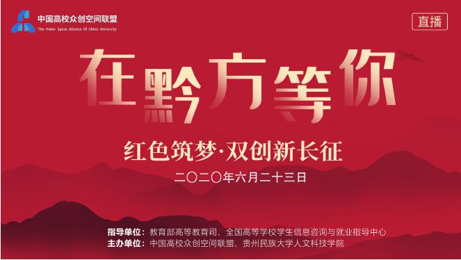 """""""在黔方等你"""",在创新创业的道路上等你,""""红色筑梦·双创新长征""""系列活动来到贵州省"""