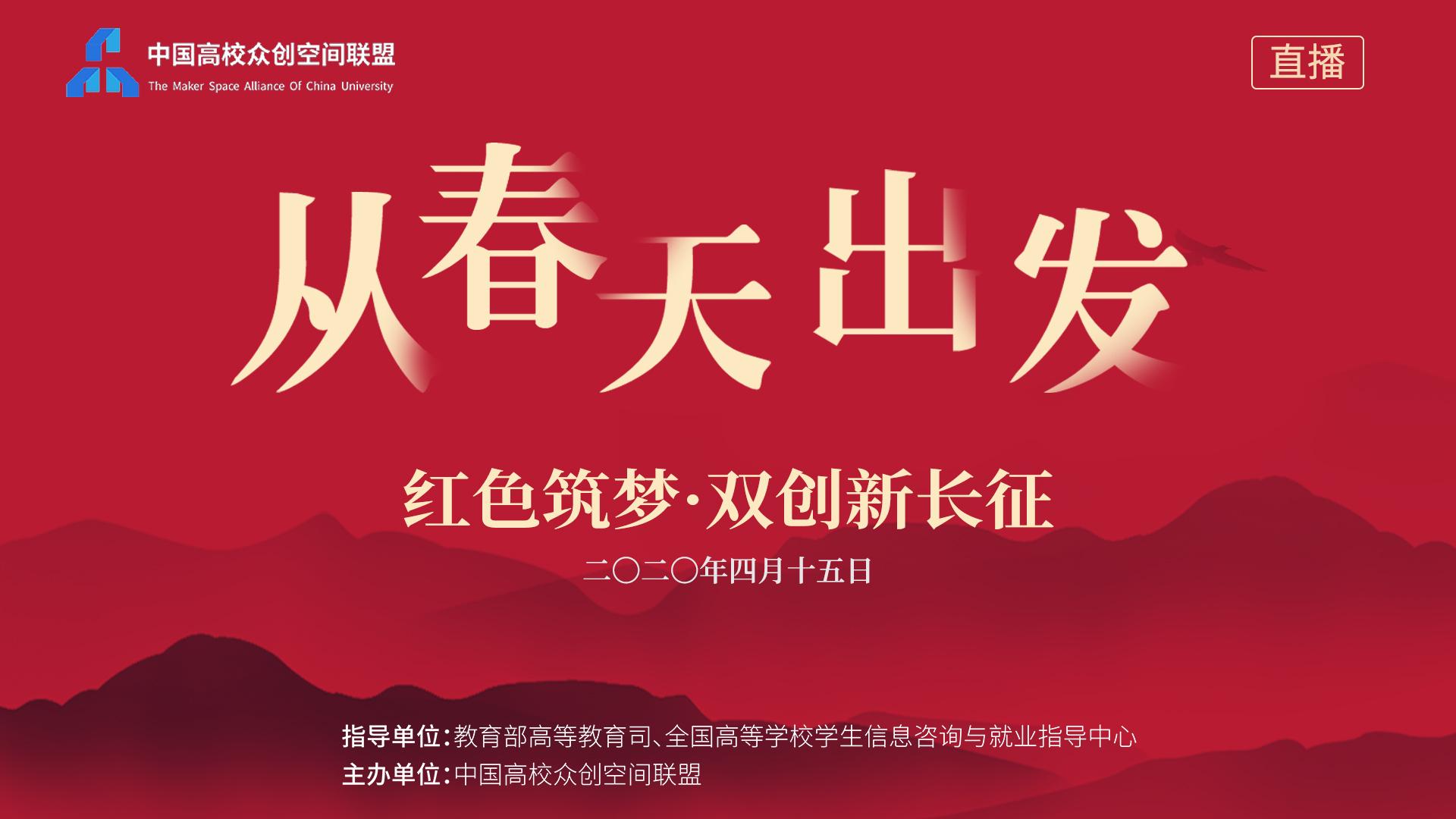 """从春天出发! """"红色筑梦·双创新长征""""活动向全国高校师生发出双创号召"""